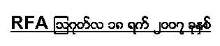 rfa-upi-20070809-header.jpg
