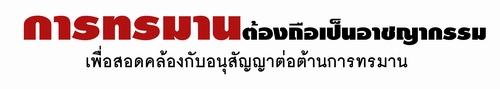 torture-law-thai.JPG
