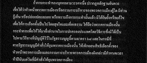 2007-constitution-s-237-para-2