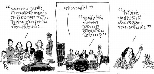 thai-rath-cartoon-500